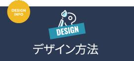 デザイン方法